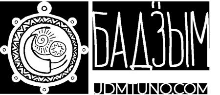 Бадӟым Logo